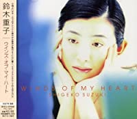 Winds of My Heart/Ecyeiue}Ce by Shigeko Suzuki (2007-06-20)