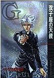 双子座の天使 (あすかコミックスDX―剣と翔平シリーズ)