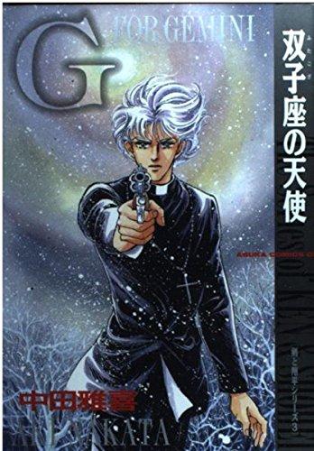 双子座の天使 (あすかコミックスDX―剣と翔平シリーズ)の詳細を見る