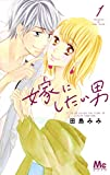 嫁にしたい男 1 (マーガレットコミックス)