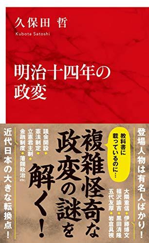 明治十四年の政変 (インターナショナル新書)
