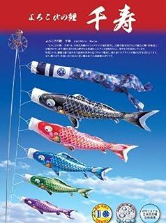 【こいのぼり】千寿 庭園スタンドセット 2m 6点【徳永 鯉のぼり】