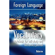 Foreign Language Vocabulary - Hebrew: Notebook for self-study and dictionary journal (Volume 8)