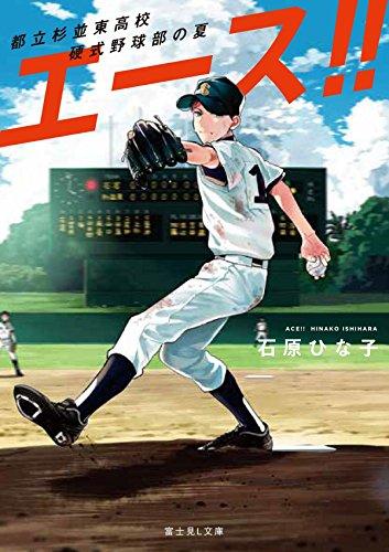 エース!! 都立杉並東高校硬式野球部の夏 (富士見L文庫)