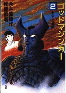 ゴッドマジンガー〈2〉ヤマト追放 (角川文庫 (5766))