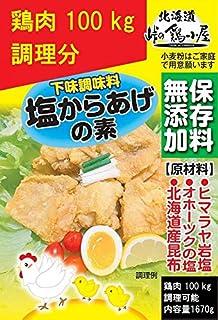 峠の鶏小屋 から揚げ粉ヒマラヤ岩塩使用 保存料無添加 業務用 塩からあげの素下味調味料 鶏肉100キロ調理分 岩塩使用