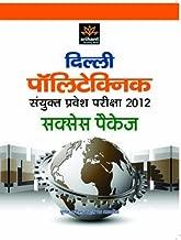 Delhi Polytechnic sanyukt Pariksha
