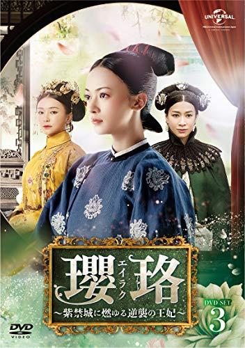 瓔珞(エイラク)~紫禁城に燃ゆる逆襲の王妃~ DVD-SET3