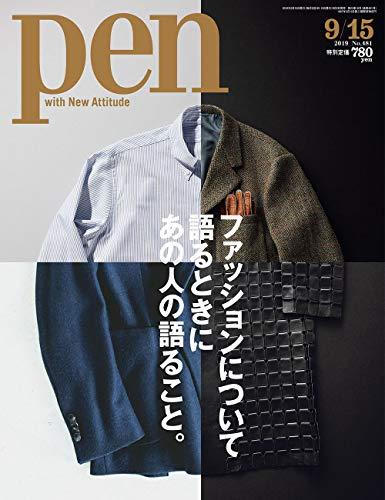 Pen(ペン) 2019年9/15号[ファッションについて語るときにあの人の語ること。]