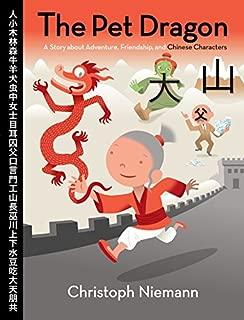 chinese symbol for treasure