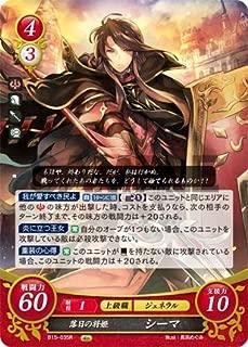 Fire Emblem Japanese 0 Cipher Card - Sheena: Twilight Princess General B15-035 R Holo