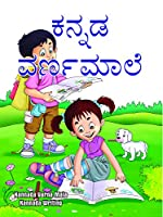 Kannada Varna Mala (Writing Practice Book for Kannada Handwriting Practice) Kannada Writing Book Alphabets Practice Book, Introduction Of Kannada Letters To Kids, Learn To Write Kannada Letters, Letter Tracing Books for Kids, Kannada Letter Tracing Practice Workbook Book