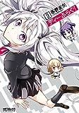 ディーふらぐ! 9 (MFコミックス アライブシリーズ)