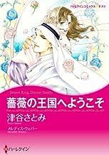 薔薇の王国へようこそ (ハーレクインコミックス・キララ)