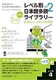 Japanese Graded Readers, Level 4 - Volume 2,+ CD