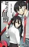 ぼくらの血盟 1 (ジャンプコミックス)