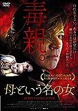 母という名の女[DVD]