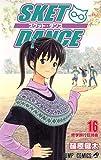 SKET DANCE 16 (ジャンプコミックス)