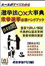 ルールがすべてわかる 選挙法○×大事典 衆参選挙必携ハンドブック