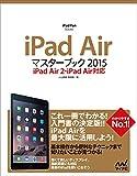 iPad Airマスターブック 2015 iPad Air2・iPad Air対応 (iPad Fan Books)
