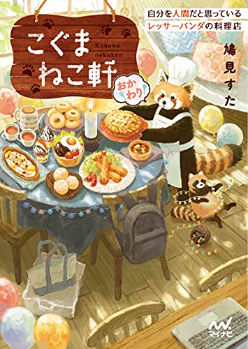 こぐまねこ軒 自分を人間だと思っているレッサーパンダの料理店 おかわり (マイナビ出版ファン文庫)