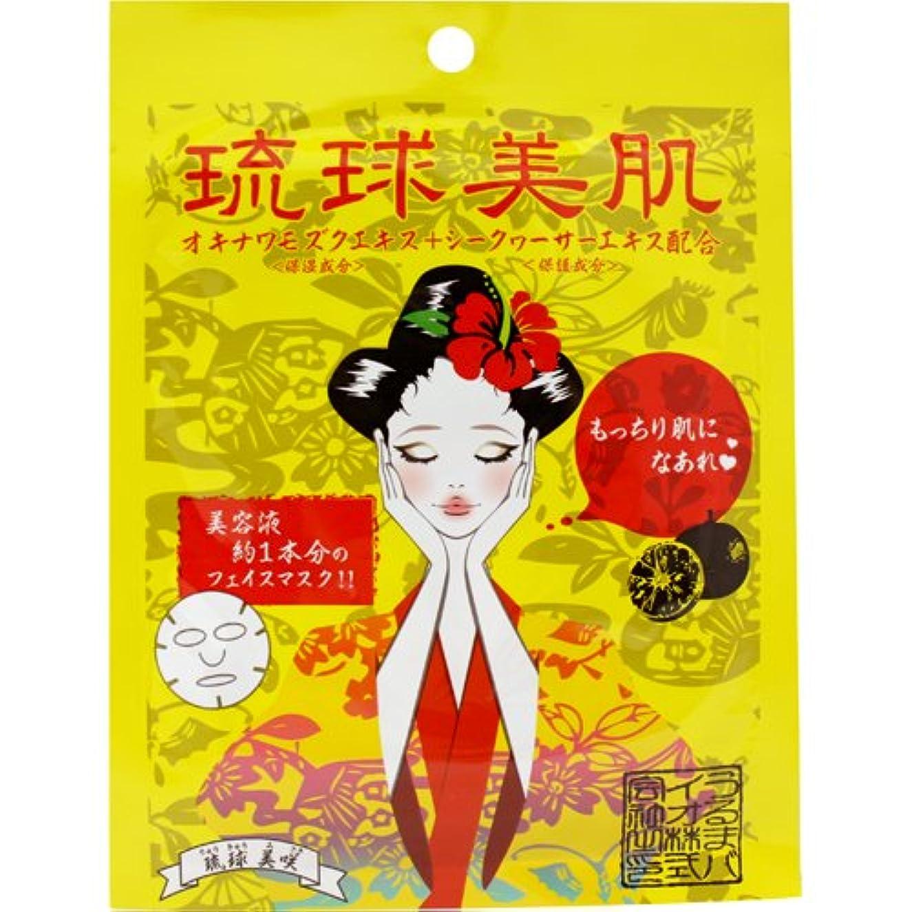 弾薬病者お祝い琉球美肌フェイスマスクシート黄 (シークァーサーの香り)×10パック