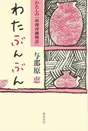 わたぶんぶん―わたしの「料理沖縄物語」 (〈文明の庫〉双書)