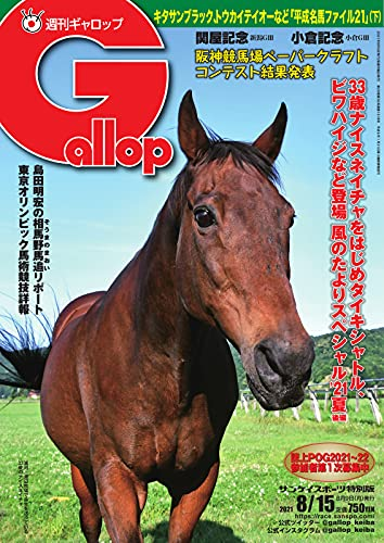 週刊Gallop(ギャロップ) 2021年8月15日号 (2021-08-10) [雑誌]