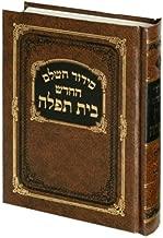 Hardcover Bais Tefillah Full Siddur Nusach Edut Mizrach (Sefardi) Pocket Size