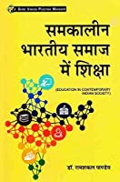 Samkaalin Bhartiya Samaj Main Shiksha (Education In Contemporary Indian Society) (Bihar D.EL.ED 2nd Year) Book