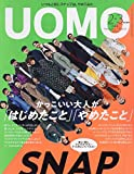 UOMO(ウオモ) 2021年 2 3月合併号 雑誌