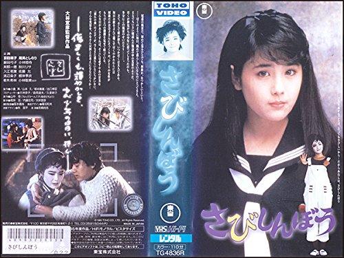 さびしんぼう [VHS]