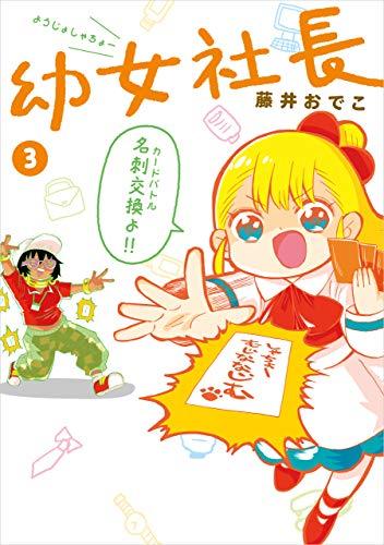 幼女社長3 (コミックエッセイ)