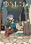 ゆるキャン△ 6巻【Amazon.co.jp限定描き下ろし特典付】