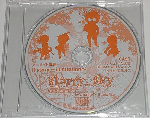 Starry☆Sky アニメイト特典 ドラマCD If story in Autumn  スタスカ Starry Sky HoneyBee