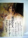 世界文学全集 (64) マン (1974年)選ばれた人 トニオ・クレーガー ヴェニスに死す
