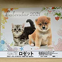 2021年犬猫カレンダー