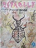 月刊 たくさんのふしぎ アリジゴク百の名前 1991年 09月号(第78号) [雑誌]