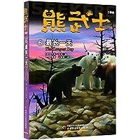 熊武士二部曲 ⑥ 最长一天