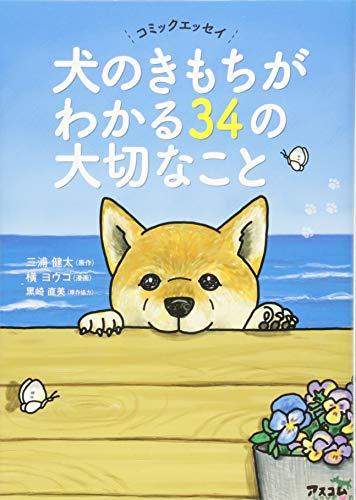 コミックエッセイ 犬のきもちがわかる34の大切なことの詳細を見る