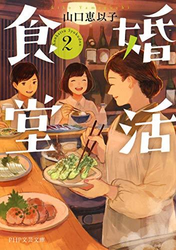 婚活食堂 2 (PHP文芸文庫)
