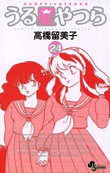 [高橋留美子]のうる星やつら〔新装版〕(24) (少年サンデーコミックス)