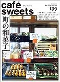 cafe-sweets (カフェ-スイーツ) vol.199 (柴田書店MOOK)