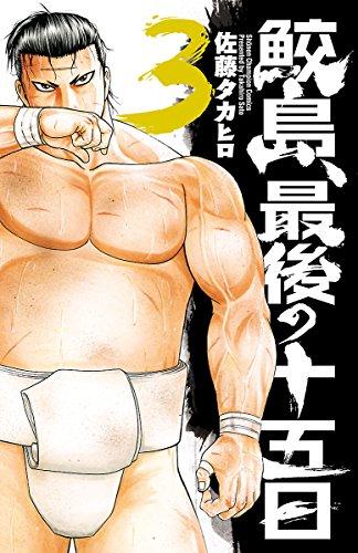 鮫島、最後の十五日 3 (少年チャンピオン・コミックス) - 佐藤タカヒロ