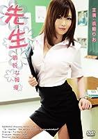 先生~恥悦な報復~ [DVD]