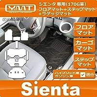 新型 シエンタ 170系 フロア+ラゲッジ+ステップマット YMT ダークグレー -