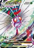 ポケモン Pokemon Card Game S2a 002/070 Butterfree VMAX Grass (RRR Triple Rare) Japanese