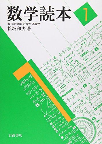 数学読本〈1〉数・式の計算/方程式/不等式