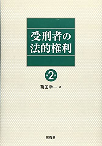 受刑者の法的権利 第2版