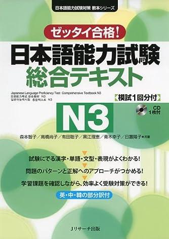 ゼッタイ合格!日本語能力試験総合テキストN3 (日本語能力試験対策教本シリーズ)